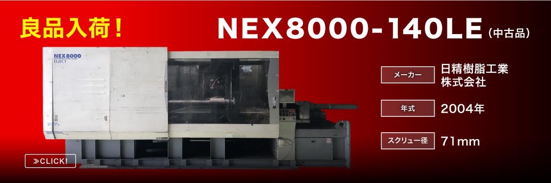 中古 NEX8000-140LE 射出成型機・横走行トラバース 日精樹脂工業