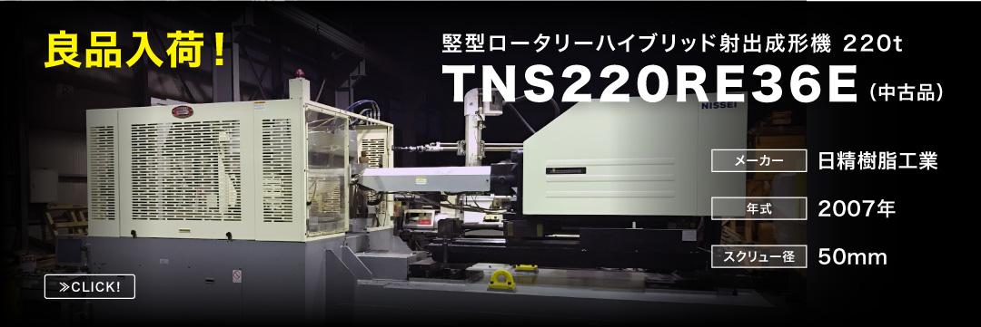 竪型ロータリーハイブリッド射出成形機 220t TNS220RE36E